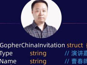 Gopher China 2021 讲师专访 — 曹春晖