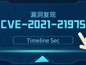 CVE-2021-21975:VMware vRealize SSRF复现