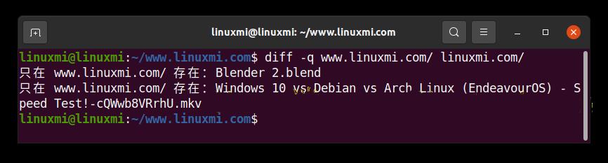 干货之 Linux 来找茬:如何查找两个目录之间的差异?