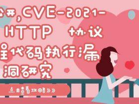 POC已公开,CVE-2021-31166 HTTP 协议栈远程代码执行漏洞研究
