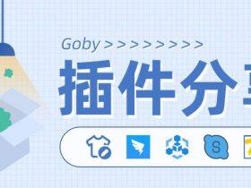 插件更新 | 请领取你的 Goby 主题!