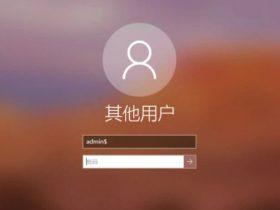 【红队技能】内网后渗透之远程桌面