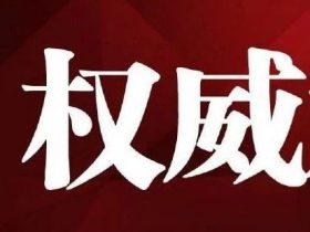 《中华人民共和国数据安全法》全文,9月1日起施行