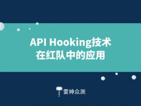 API Hooking技术在红队中的应用