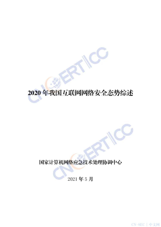 发布 | 国家互联网应急中心:《2020年我国互联网网络安全态势综述》