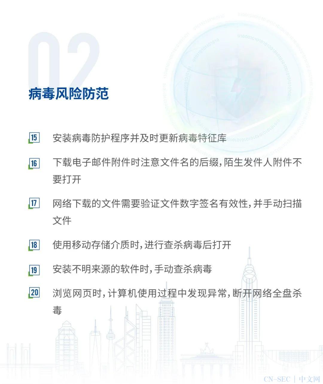 2021   网络安全你必须知道的100个小知识
