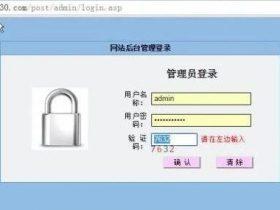 ewebeditor漏洞渗透某网站