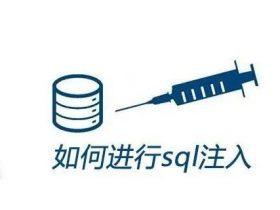 干货 | SQL注入之sqli-labs(安装与配置)