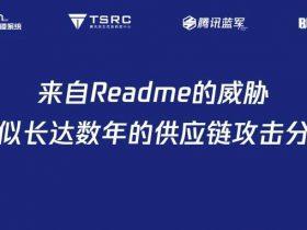 来自Readme的威胁|疑似长达数年的供应链攻击分析