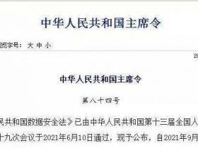 《中华人民共和国数据安全法》2021年9月1日施行(附全文)