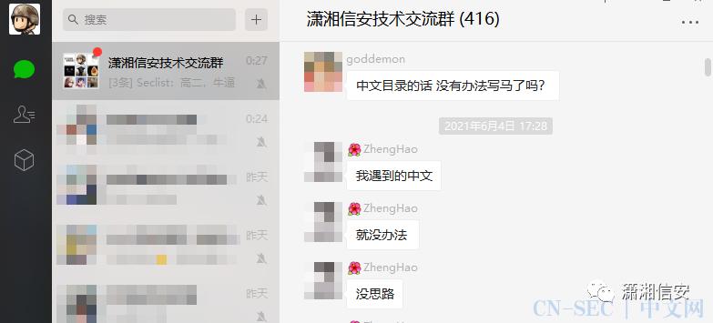 【干货】MSSQL高权限注入写马至中文路径