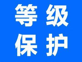 看看 上海浦东新区重要信息系统(新版)等保备案流程