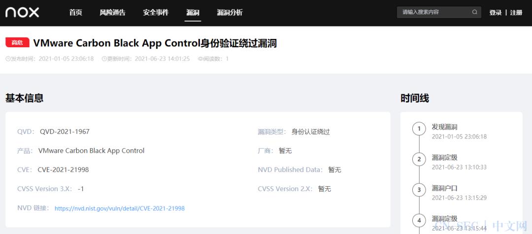 【安全风险通告】VMware Carbon Black App Control身份验证绕过漏洞安全风险通告