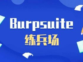 「Burpsuite练兵场」目录遍历