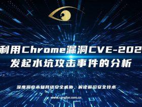 针对一次利用Chrome漏洞CVE-2021-21224发起水坑攻击事件的分析