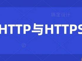 什么是HTTP和HTTPS