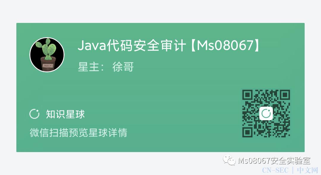 Java注入类漏洞精选技术文章汇总