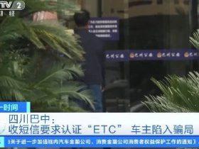 大量ETC车主遭短信诈骗 央视提醒:收到这种短信链接千万别点开