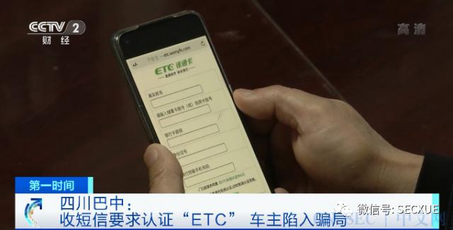 大量ETC车主遭短信诈骗