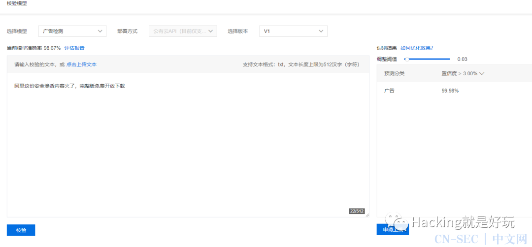 Hacking8信息流添加广告识别的日记.md