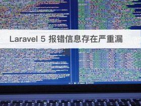 Laravel 5 报错信息存在严重漏洞