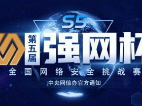 第五届强网杯线上赛冠军队 WriteUp - Web 篇