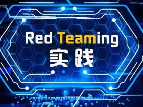 开展专业的红蓝演练Part.16:如何编写并汇报演练结果(二)