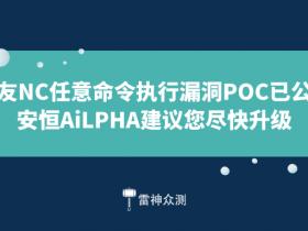 用友NC任意命令执行漏洞POC已公开,安恒AiLPHA建议您尽快升级