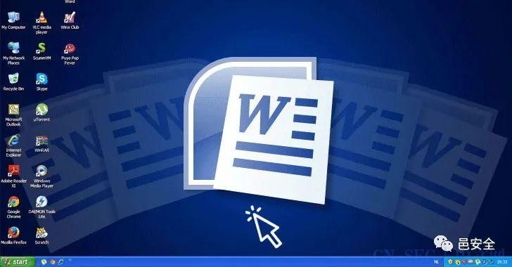 影响Microsoft Office的新UAF漏洞被修补