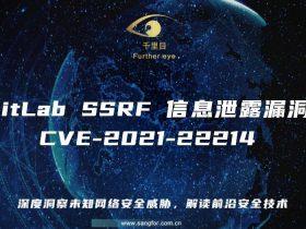 【漏洞通告】GitLab SSRF 信息泄露漏洞 CVE-2021-22214