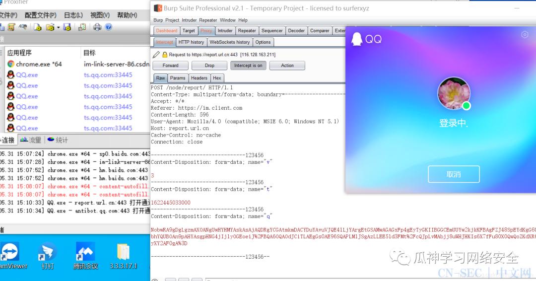 C/S客户端渗透_Proxifier+burpsuite代理客户端http协议数据包+reGeorg构建HTTP隧道代理