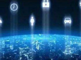 发布 | 国家工信安全中心:《全球跨境数据流动相关问题研究》