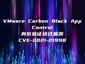 【漏洞通告】VMware Carbon Black App Control身份验证绕过漏洞 CVE-2021-21998