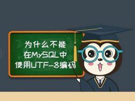 不要在MySQL中使用UTF-8编码!!!