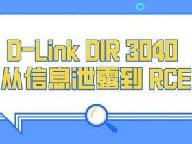 D-Link DIR 3040 从信息泄露到 RCE