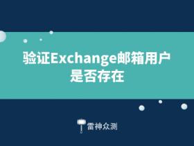 验证Exchange邮箱用户是否存在