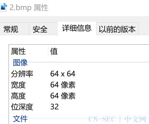 Windows 取证之BMChache