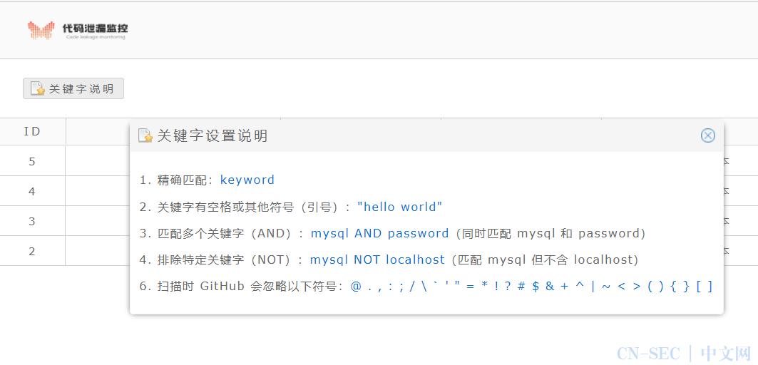 GitHub代码泄露监控快速实践