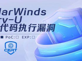 【安全风险通告】SolarWinds Serv-U 远程代码执行漏洞安全风险通告