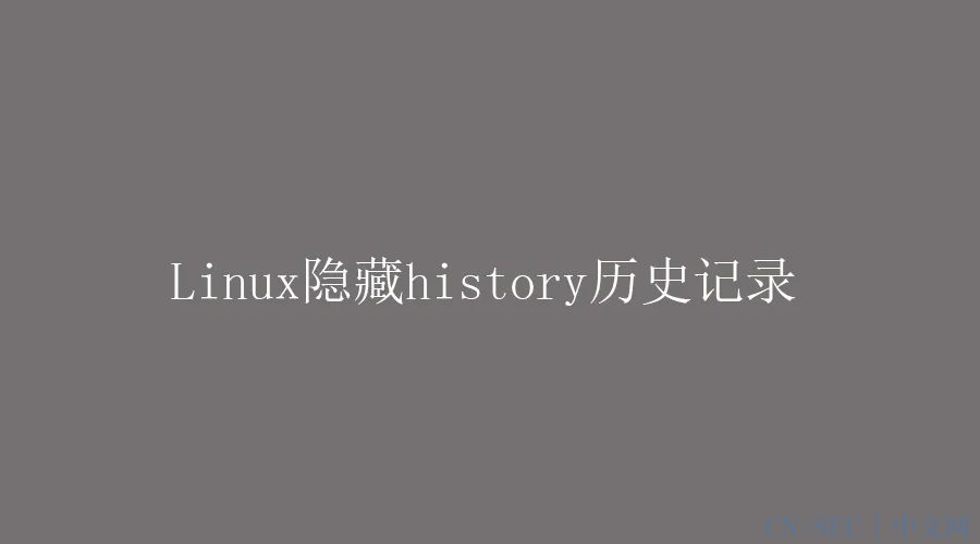 Linux隐藏history历史记录