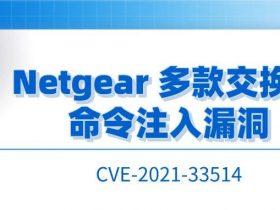 CVE-2021-33514:Netgear 多款交换机命令注入漏洞