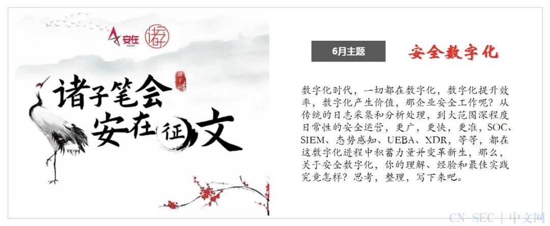 诸子笔会 | 杨文斌:以点带线的的安全自动化运营