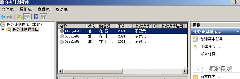 工作组权限维持(下)