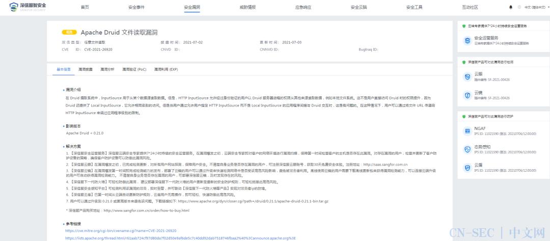 【漏洞通告】Apache Druid 文件读取漏洞 CVE-2021-26920