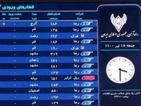 伊朗国家铁路遭网络攻击,各地车站大屏传播虚假延误信息