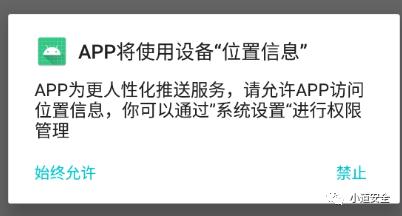 APP隐私合规