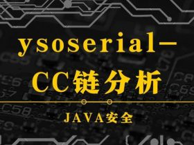 ysoserial CommonsColletions6分析
