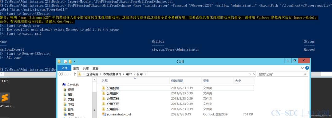Exchange邮箱服务器后利用